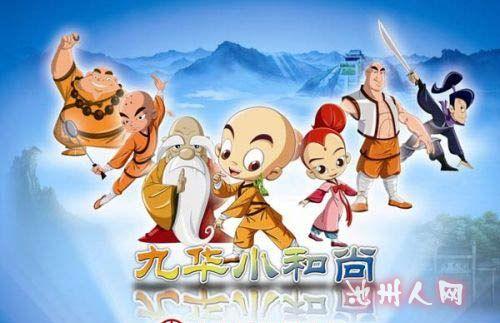 背景动漫片《九华小和尚》