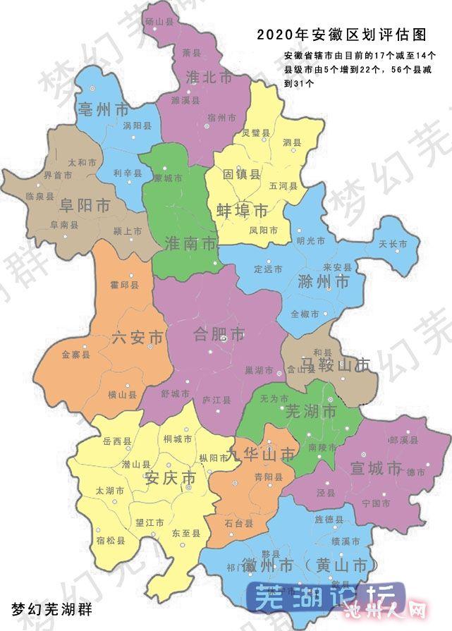 安徽区划调整 2016安徽区划调整 安徽省行政区划调整