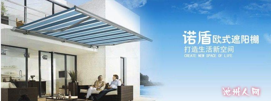 欧式遮阳雨棚