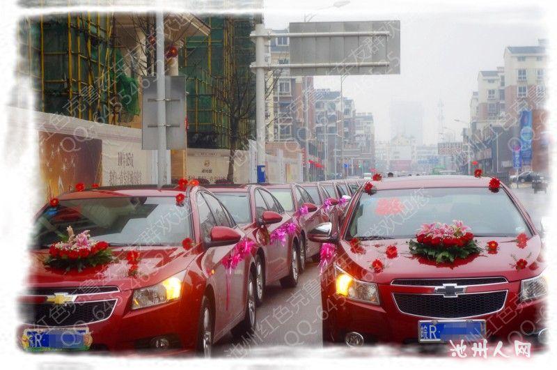 200%回头率红色科鲁兹婚车队 - 谈婚论嫁 - 池州人