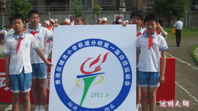 城关小学秋浦分校的首届田径运动会图片