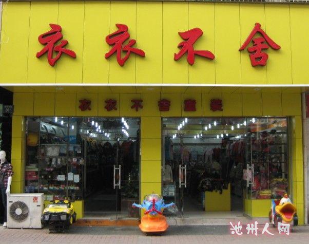 童装店招销售员