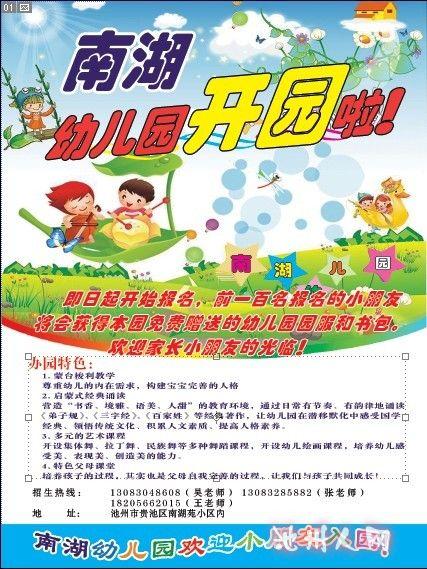 幼儿园招生海报