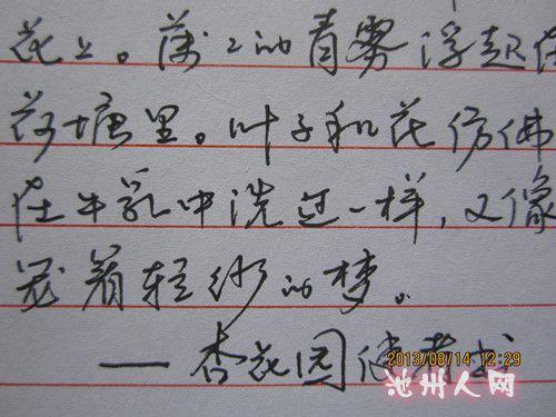 027 散文抄录