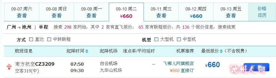 请问九华机场什么时候开通到广州的航班 - 池州民生