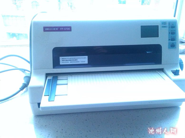映美fp-570k针式打印机九百转