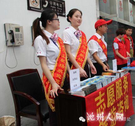 九华山机场借助庙会宣传航线航班