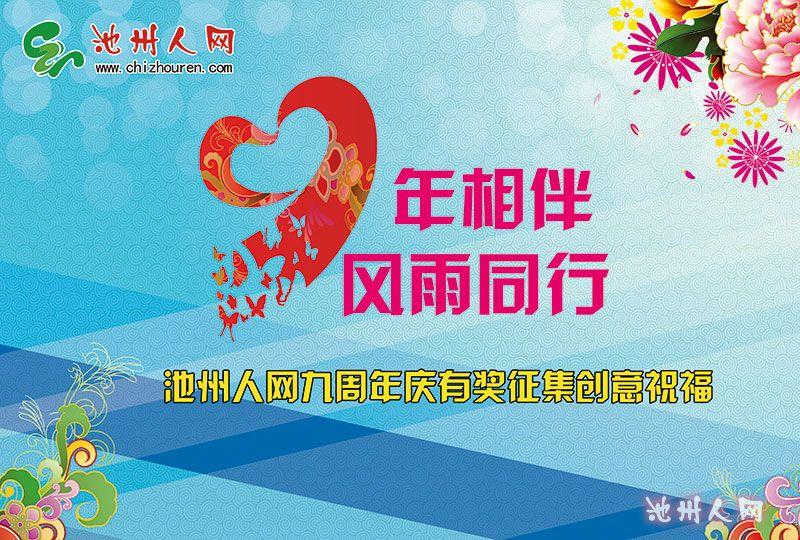 池州人网九周年庆典暨大型网友聚会将于 2014年12月20