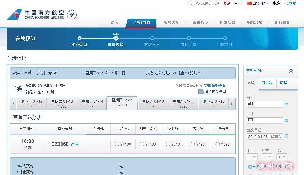 好消息广州飞池州航班机票价格优惠到170元每人