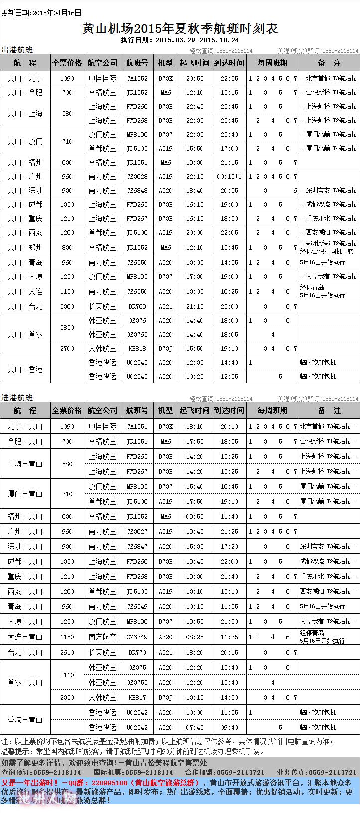 黄山机场2015年夏秋季航班时刻表(20150416更新)