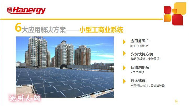 汉能控股集团有限公司是全球化的清洁能源跨国公司,全球最大的太阳能薄膜发电企业,致力于用清洁能源改变世界。成立于1994年,总部在北京。在国内多个省份以及美洲、欧洲与中东、亚太、非洲等地均设有分支机构,业务横跨水电、风电、太阳能薄膜发电。汉能通过全球技术整合和自主创新,已经发展成为规模、技术皆全球第一的太阳能薄膜发电企业。