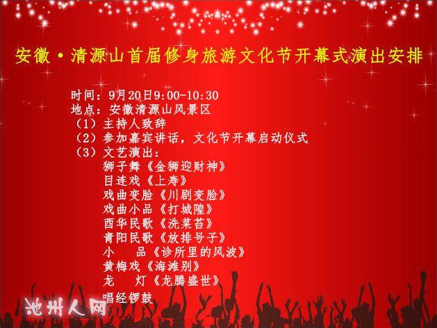 2015年9月20日起,安徽清源山风景区将对青阳居民 实行免票政策,青阳