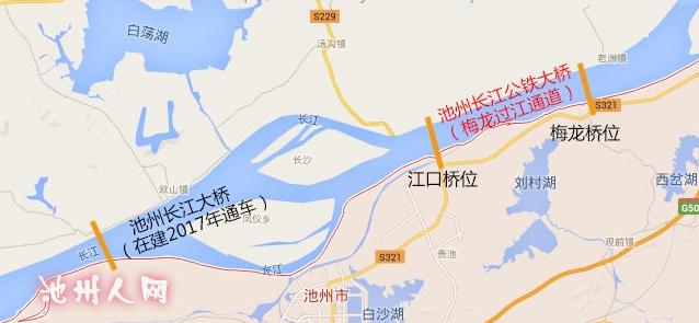 池州长江公铁大桥(梅龙过江通道)桥位方案初步确定