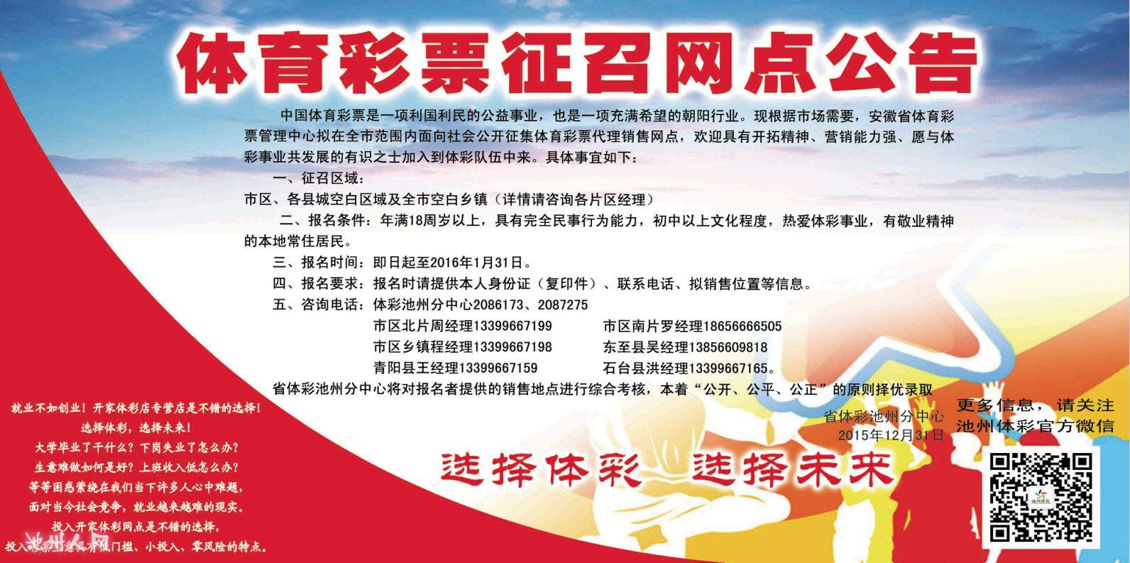 中体彩招聘_池州体彩2016年度征召网点 - 求职招聘 - 池州人论坛