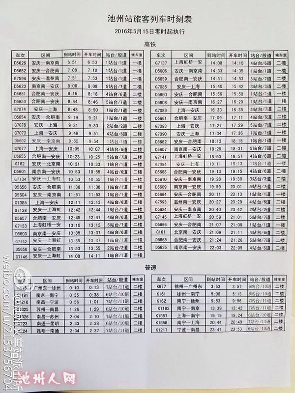 看 5月15日池州站将执行最新列车时刻表图片