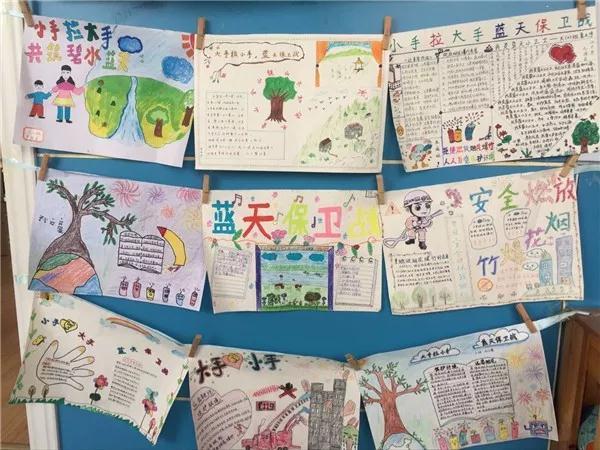 """保卫蓝天""""主题手抄报并进行展览;中小班幼儿园由家长陪同观看图片"""