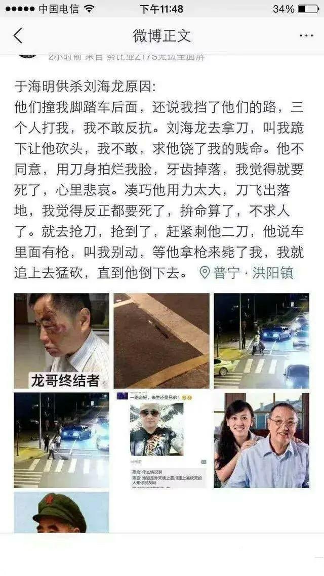 白衣男(于海明)供述杀纹身男(刘海龙)原因