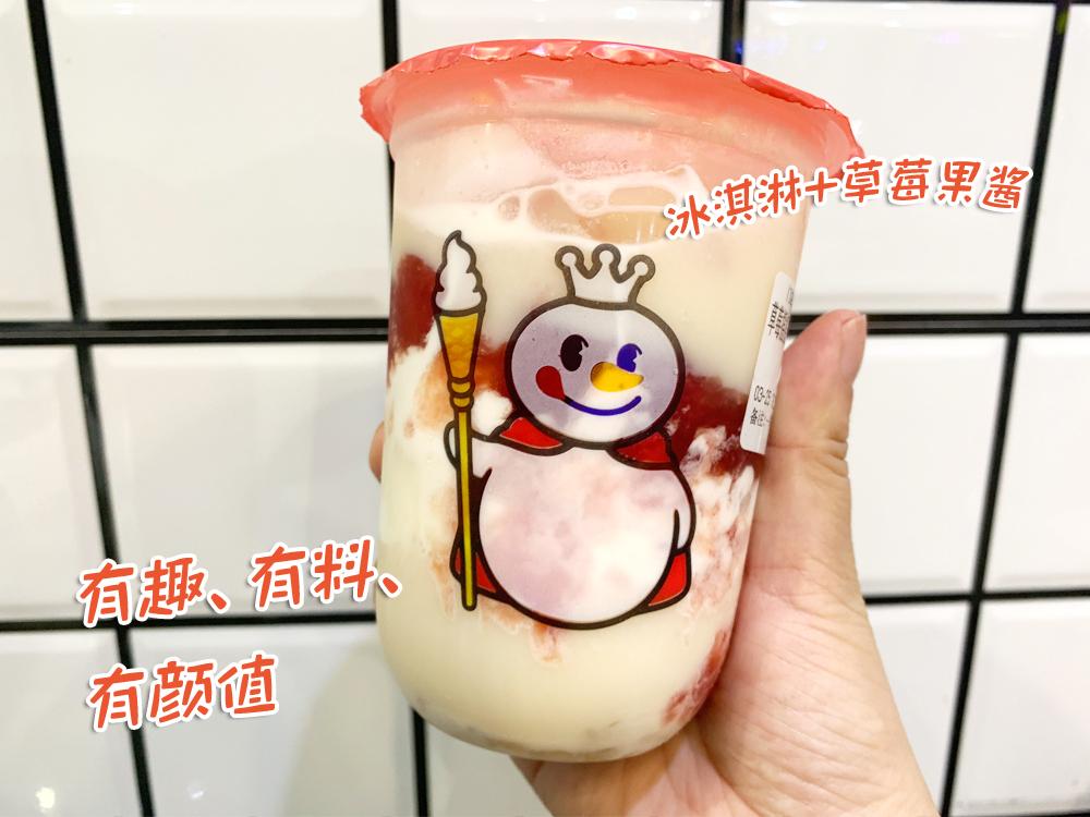 冰淇淋 草莓果酱    有趣、有料、有颜值.jpg
