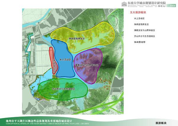 平天湖区域概念性总体规划及四个重要景点设计方案公示